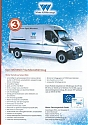 Opel_Movano-Winter_2012.jpg