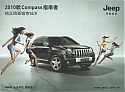 Jeep_Compass_2010-Chiny.jpg