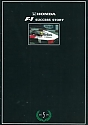 Honda_F1-Success-Story_1990.jpg