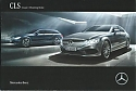 Mercedes_CLS-Coupe-ShootingBrake_2015.jpg