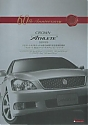 Toyota_Crown-Athlete-60th-SpecialEdition.jpg